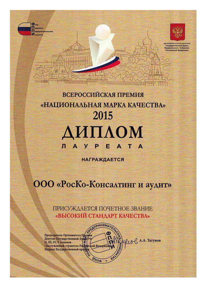 Лицензии и сертификаты компании РосКо Диплом о присуждении почетного звания Высокий стандарт качества