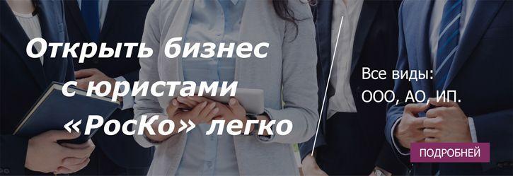 !Регистрация ООО- открытие бизнеса