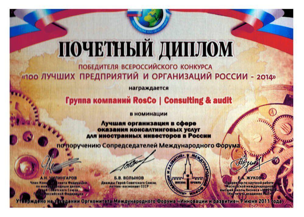 Лицензии и сертификаты компании РосКо Диплом победителя Пятнадцатого Всероссийского конкурса 100 лучших предприятий и организаций России 2014