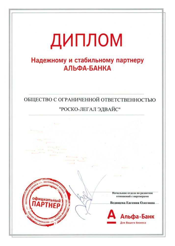 Лицензии и сертификаты компании РосКо Диплом надежному и стабильному партнеру Альфа Банка