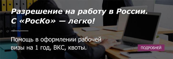 !Разрешение на работу