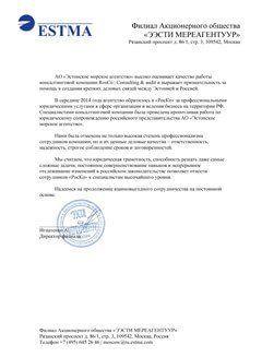 Регистрация фирм в Москве