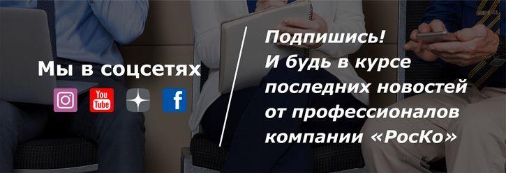 !Мы в соцсетях