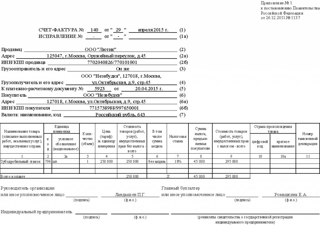 счет-фактура комитента образец - фото 11